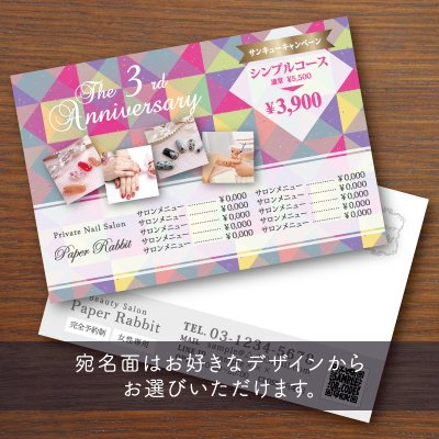 DM・ハガキ【クリスタル】パープル