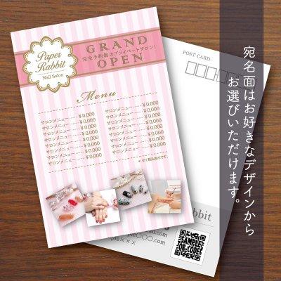 DM・ハガキ【ガーリーストライプ】ピンク
