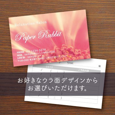 ウラ面選べるカード【ピンクガーベラ】