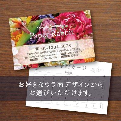ウラ面選べるカード【フラワーアソート】