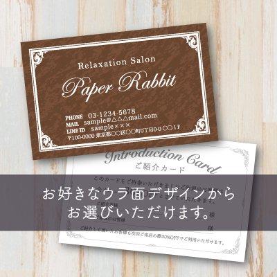 ウラ面選べるカード【クラシックフレーム】ブラウン