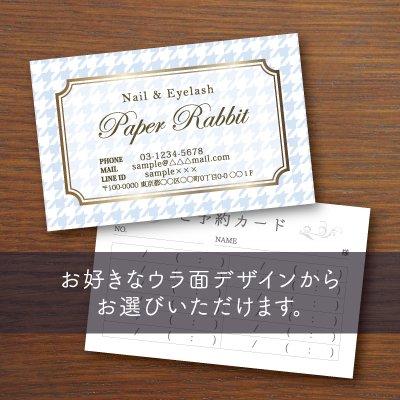 ウラ面選べるカード【千鳥格子】ブルー