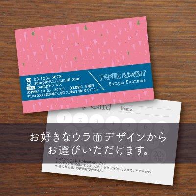 ウラ面選べるカード【三角模様】パープル