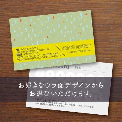 ウラ面選べるカード【三角模様】ライトピンク