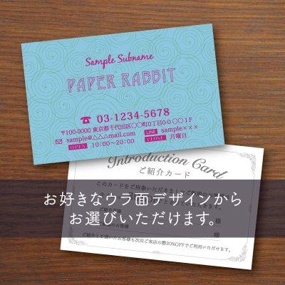 ウラ面選べるカード【うずまき】ブルー