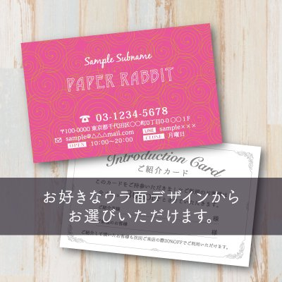 ウラ面選べるカード【うずまき】ピンク