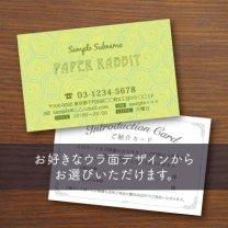 ウラ面選べるカード【うずまき】イエロー