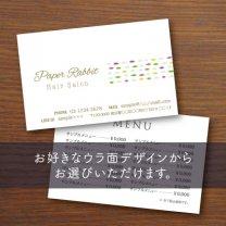 ウラ面選べるカード【ニュアンスドット】グリーン&ピンク