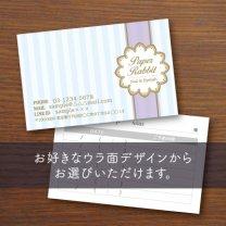 ウラ面選べるカード【ガーリーストライプ】ブルー