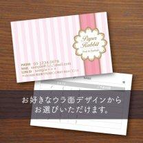 ウラ面選べるカード【ガーリーストライプ】ピンク