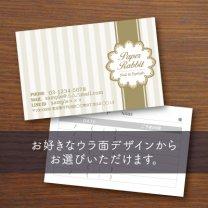 ウラ面選べるカード【ガーリーストライプ】ベージュ