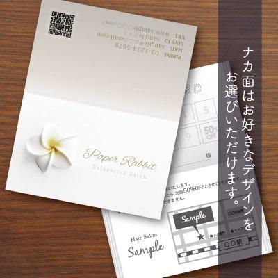 二つ折りカード【プルメリア】