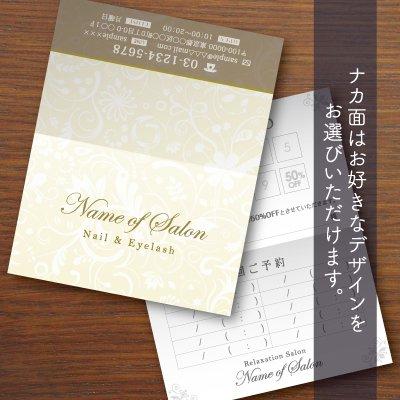 二つ折りカード【エレガントフラワーパターン】ベージュ