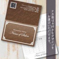 二つ折りカード【クラシックフレーム】ブラウン