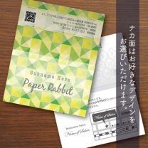 二つ折りカード【クリスタル】グリーン