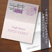 二つ折りカード【うずまき】ピンク