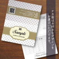 二つ折りカード【ガーリードット柄】ベージュ