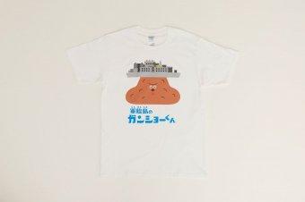 ガンショーくん フルカラーキッズTシャツ(130サイズ)