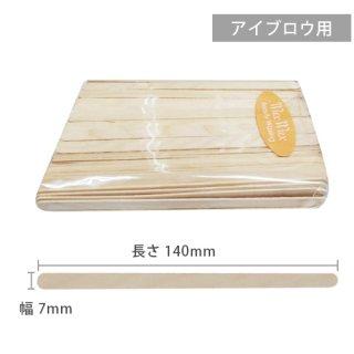 眉毛用スティック 平タイプ(200本)