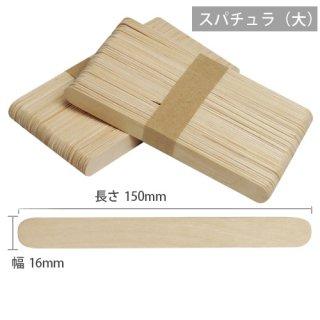 木製スティック スパチュラ大