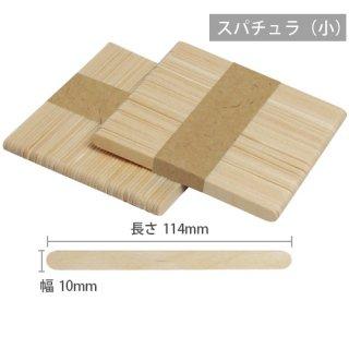 木製スティック スパチュラ小
