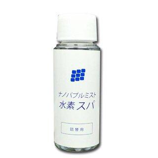 【アイテック】ナノバブルミスト カートリッジ 詰替用ボトル 約15回分 水素スパ用