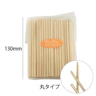 眉毛用スティック 丸タイプ(100本)