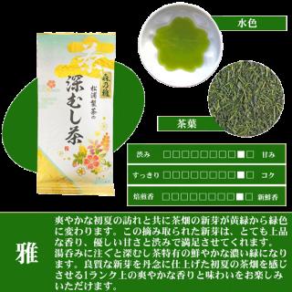 松浦製茶の雅[みやび](100g・200g)