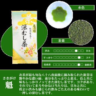 松浦製茶の魁[さきがけ](100g・200g)