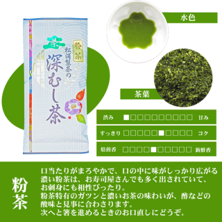 松浦製茶の粉茶(100g・200g)