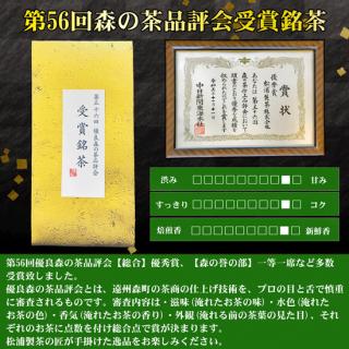 第13回 同一荒茶仕上げ技術競技会金賞受賞茶(100g)
