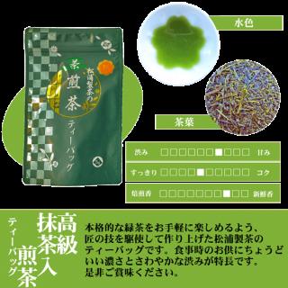 高級抹茶入煎茶ティーバッグ(5g×10個)