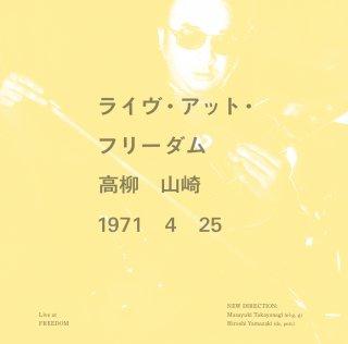 Freedom(特典CD-R付)