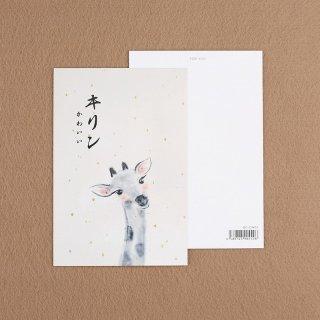 カード【キリン】100mmX148mm