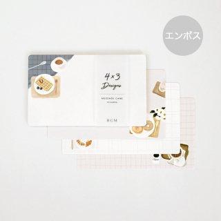 メッセージカード【エンボス  カフェタイム】4デザインx3枚