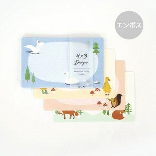 メッセージカード【エンボス  森のどうぶつ】4デザインx3枚