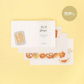 メッセージカード【箔押し 焼きたてパン】4デザインx3枚