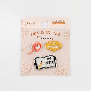 BGM 刺繍ステッカー「 マイタグ・文具 」