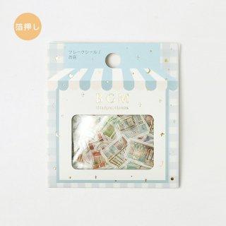 フレークシール【 箔押し お店 】15デザインx3 枚
