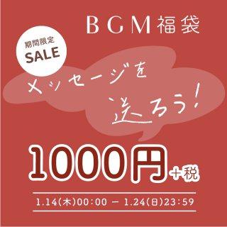 BGM福袋-メッセージを送ろう