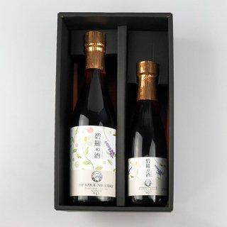 碧羅の酒 贈答セット (300ml、500ml 化粧箱入り)