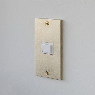 SML スイッチ/コンセントプレート 真鍮