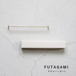 FUTAGAMI フタガミ 二上 真鍮製 タオルハンガー 大