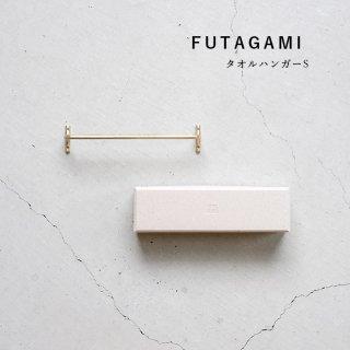 FUTAGAMI フタガミ 二上 真鍮製 タオルハンガー 小