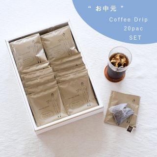 コーヒードリップバッグ20パック ギフトセット