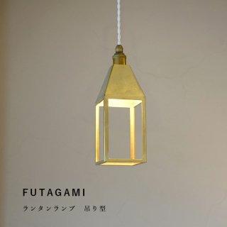 FUTAGAMI フタガミ 二上 真鍮製 ランタンランプ 吊り型