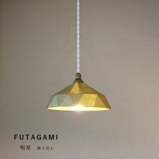 FUTAGAMI フタガミ 二上 真鍮製ランプシェード「 明星 」 大