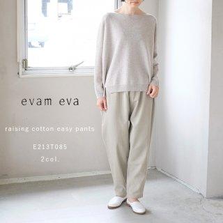 evam eva E213T085 エバムエバ レイジングコットンイージーパンツ