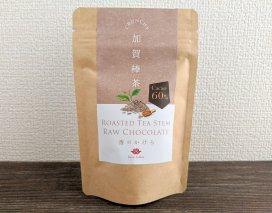 チョコレート 加賀棒茶【香りのかけら】(カカオ60%)
