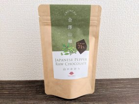 チョコレート 金澤山椒 【山のかけら】 (カカオ71%)